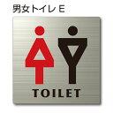 トイレマーク ピクトサイン『男女トイレE』150mm×150mm ステンレスH.Lプレート(両面テープ付き)