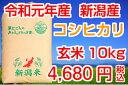 29年産 送料無料!新潟産コシヒカリ 玄米10kg(10kg×1袋)お米マイスター特選 贈り物・ご家