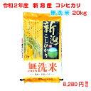 ◆新米◆令和2年産 無洗米 新潟産コシヒカリ 20kg(5k...