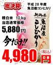 決算セール大特価!魚沼産コシヒカリ 10kg 28年産(5kg×2袋)お米マイスター特選 最高級魚沼