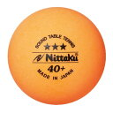 Nittaku ニッタク add0051 プラサウンドボール(盲人卓球用)NB-1610 (3個入)卓球 ボール 初心者 中級者 上級者 卓球ボール