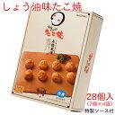 【大阪】S-S たこ昌のしょう油味たこ焼(計28個入り)