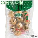 【大阪】NP たこ昌のねぎたこ焼(10個入り)