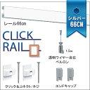 ピクチャーレールセット【クリックレール壁面用】66cm/シル...