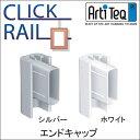 (メール便対応)クリックレール用 エンドキャップ【07466】 10P01Oct16