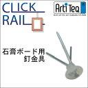 (メール便対応)クリックレール専用 石膏ボード 中空壁用3本釘 金具 10P01Oct16