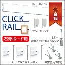 Click2-100-shiro