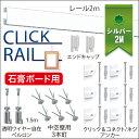 Click2-200-silver