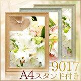 スタンド付き A4 額縁【9017】OAサイズ 10P01Oct16