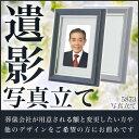 遺影写真用 写真立て【5873】スタンド付き  黒 額縁 写真額  10P01Oct16