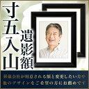 遺影額【寸五入山】 マット付 黒 額縁 写真額  10P01Oct16