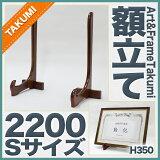 ������Ω�ơ�2200 H350��S������������ 350mm�������� �ۥ������ P23Jan16