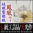 金銀工芸家秀光作茶器/茶道具湯沸し銀瓶/银瓶/Silver kettle