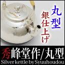 【送料無料】銀瓶 茶道具  【秀峰堂作 丸型(銀メッキ仕上) 0.9L 5合 銀-1】 鉄瓶 茶器・茶道具 伝統工芸品tetubin 鉄壺 Iron kettle