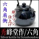 【送料無料】銀瓶 茶道具  【秀峰堂作 六角肩衝(銀イブシ仕上げ) 0.9L 5合 】 鉄瓶 茶器・茶道具 伝統工芸品 syu2tetubin 鉄壺 Iron kettle