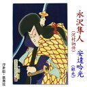 安達 吟光(銀光)浮世絵【歌舞伎 永沢隼人(沢村訥升)】ukiyo-e 海外配送可 10P01Oct16
