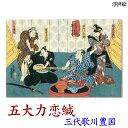 三代歌川豊国 浮世絵【五大力恋緘】ukiyo-e 海外配送可