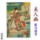 歌川国芳 浮世絵【美人画】ukiyo-e 海外配送可 10P01Oct16