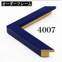 オーダーフレーム モールディング【A-4007 青】Aランク額縁内寸法 縦+横の計 701~800mmまで 10P01Oct16