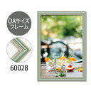 OAサイズ 額縁【A-60028】A2・OAサイズ ディスプレイ インテリア 室内装飾 10P01Oct16