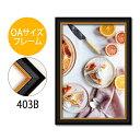 ポスターフレーム OAサイズ 額縁【B-403b】B2・OAサイズ ディスプレイ インテリア 室内装飾