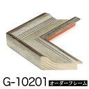 Art - オーダーフレーム モールディング【G-10201 銀】Gランク額縁内寸法 縦+横の計 401〜500mmまで