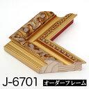 オーダーフレーム モールディング【J-6701 金】Jランク額縁内寸法 縦+横の計 1201〜1300mmまで