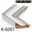 オーダーフレーム モールディング【K-6261 白/銀】Kランク額縁内寸法 縦+横の計 1601〜1700mmまで【大型送料別...