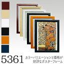 木製ポスターフレーム[6色]【ステインパネル】5361A4(...