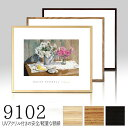 【9102】大全紙・デッサン額茶・乳白・黒額縁(がくぶち) 10P01Oct16
