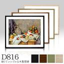 【D816】小全紙・デッサン額額縁(がくぶち)木製 10P01Oct16