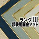 【額装用面金付きマット 3ランク 太子】7種類 マットボードマット台紙 太子・デッサン額 10P01Oct16