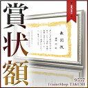【9557】大賞(A3)・賞状額  シルバー額縁認定書・許可書・感謝状 10P01Oct16