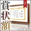 【アスカフレーム】賞状額A3・賞状額 茶/金額縁認定書・許可書・感謝状 10P01Oct16