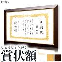 【D785】勲記・賞状額額縁 認定書・許可書・感謝状 10P01Oct16