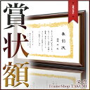 【栄誉(ほまれ)】尺七大(A4)・賞状額額縁認定書・許可書・感謝状 10P01Oct16