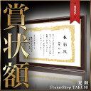 【光輝(こうき)】中賞(B4)・賞状額額縁 認定書・許可書・感謝状 10P01Oct16