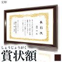 【光輝(こうき)】 額縁 大賞(A3) 賞状額認定書・許可書・感謝状 10P01Oct16