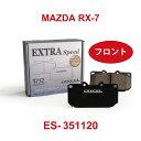 ブレーキパット RX-7 MAZDA DIXCEL ディクセル フロント左右セット ES-351120 送料無料