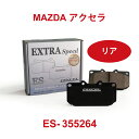 ブレーキパット アクセラ MAZDA DIXCEL ディクセル リア左右セット ES-355264 送料無料