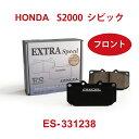 ブレーキパット S2000 シビック HONDA DIXCEL ディクセル フロント左右セット ES-331238 送料無料