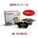 ブレーキパット F45 218i/225i BMW DIXCEL ディクセル フロント左右セット M-1218619 送料無料