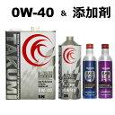 エンジンオイル 5L 0W-40 化学合成油PAO+ESTE...