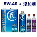 エンジンオイル 5L 5W-40 化学合成油HIVI&添加剤...