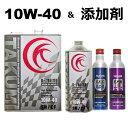 エンジンオイル 5L 10W-40 化学合成油PAO+HIV...