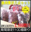 【期間限定】北海道特産 鹿肉贅沢5点セット お歳暮/贈り物