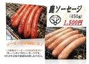 北海道特産 エゾ鹿肉 鹿ソーセージ450g【お歳暮/贈り物】