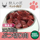 【ペット用/北海道稚内産】エゾ鹿肉 ぶつ切り肉 200g【無...