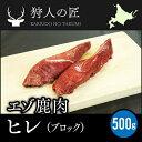 【北海道稚内産】エゾ鹿肉 ヒレ肉 500g (ブロック)...