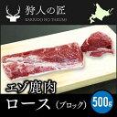 【北海道稚内産】エゾ鹿肉 ロース 500g (ブロック)...